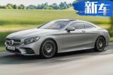 奔驰新款S级轿跑开卖 配AMG套件/124.38万起售
