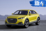 奥迪推出全新轿跑型SUV 比宝马X2大还便宜10万