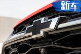 雪佛兰大7座SUV将国产 尺寸提升/竞争汉兰达