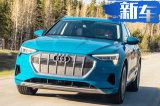 奥迪新款纯电SUV售价曝光!动力大涨/明年开售