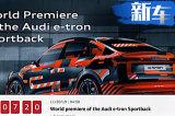 奥迪e-tron Sportback信息!1天后亮相/轿跑外观