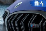 """宝马全新M8""""加强版""""谍照 搭4.4T引擎/造型更运动"""