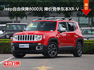 Jeep自由侠优惠8000元