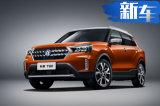 东风启辰全新SUV将在11月开卖! 预计10-15万元