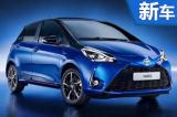 丰田全新致炫将换芯国产 首搭混合动力系统