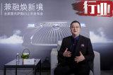 """雷克萨斯陈忱:沟通是核心 坚持""""三方共赢""""理念"""