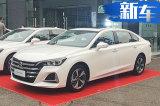 广汽B级车三杰凑齐了!传祺全新GA6 11.68万起售