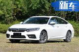 东风本田新旗舰正式开卖 售价18.28-24.98万
