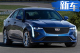 凯迪拉克CT4-V售价曝光!搭2.7T/明年二季度开售