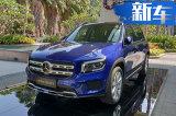 奔驰GLB上市 31.48万起售 同级尺寸最大+唯一7座