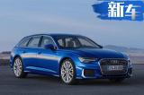 奥迪新一代A6 Avant 外观优雅/内饰极具科技感