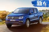 大众多款皮卡/MPV将在江淮投产 销往海外市场