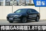 广汽传祺GA8搭小排量发动机 售价将下降
