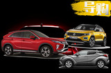 三菱传奇跑车变身SUV PK探歌/CH-R谁是最运动SUV