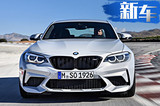 宝马换代M2再推新车型!搭3.0T发动机售54万元