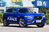 捷豹新F-PACE开卖 4项配置变化/价格全面上调
