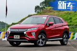 三菱奕歌11月6日开卖 动力超丰田C-HR/售价更低