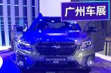 2018广州车展探馆: 斯巴鲁傲虎特装版现身