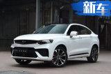 吉利轿跑SUV价格曝光 顶配售17.78万下月上市