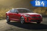 起亚轿跑Stinger正式上市 售27.98-31.98万元