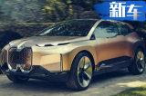 宝马大型电动SUV 推3款版本车型/续航可达525km