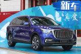红旗两款SUV将于下月22日亮相 HS7推加长版