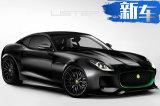 捷豹F-Type推特别版车型 动力升级/十月正式开卖