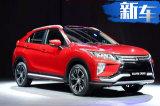 广汽三菱奕歌将于11月开卖! 搭1.5T引擎/配四驱系统