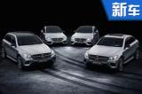 奔驰全新AMG43系列-明日上市 预售69万元起