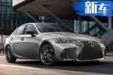 雷克萨斯IS再推新车型!V6引擎+四驱/32万起售