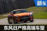 东风日产推高端车型 跑车/SUV车展发布