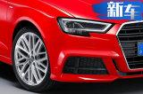 奥迪A3运动版车型实拍 配置大幅提升/售27万起