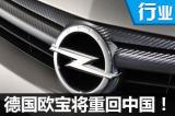 德国欧宝将重回中国! 与大众汽车竞争
