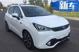三菱纯电SUV即将开卖-续航410km 售14万贵吗?