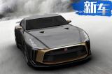 日产全新GT-R50外观酷似装甲版458 7月正式亮相