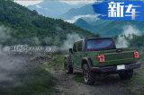 克莱斯勒自主变速箱!2020款Jeep皮卡明年1月上市!