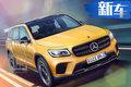 """奔驰""""小号""""G级全新SUV 13天后首发/采用7座布局"""