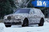 自带豪华观景台 劳斯莱斯首款SUV本月10日亮相
