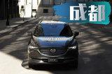 2018成都车展探馆 马自达CX8亮相成都车展