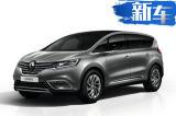 雷诺在华首款MPV于11月17日上市 搭1.8T发动机