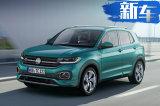 大众全新SUV搭1.4T发动机 今年上半年国产上市