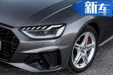 奥迪新款A4、S4售价曝光 动力均适配轻混系统
