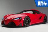 丰田新轿跑将10月27日亮相 与宝马Z4同平台