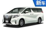 丰田新埃尔法8月底开启预售 售价上涨5万元