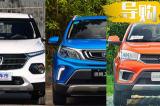 6万元能买自动挡SUV?三款高颜值-车型推荐!