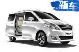 野马斯派卡MPV上市 5.98万起售/低于宝骏730
