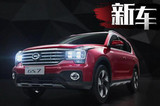 广汽传祺GS7/GS3明日正式上市 最低8万元起