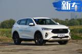 哈弗F7经销商售价曝光 今日开卖售12.3-15.3万