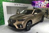 颜值超高的混动SUV  VV7GT PHEV/ VV7 PHEV抢先看