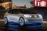 大众未来十年将推70款电动车 产能增至2200万辆